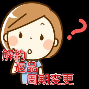 もぎたて生スムージーの【解約】ガイド!周期変更・停止も徹底解説!