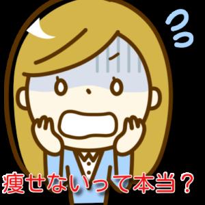 もぎたて生スムージは【痩せない】?調べて分かった3つの効果とは?