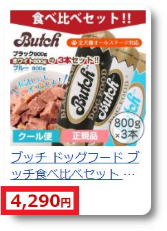 ブッチドックフード Yahoo